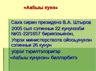 «Аа5ыы кунэ» Саха сирин президенэ В.А. Штыров 2005 сыл сэтинньи 22 кунунээ5и