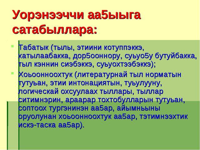 Уорэнээччи аа5ыыга сатабыллара: Табатык (тылы, этиини котуппэккэ, хатылаабакк...
