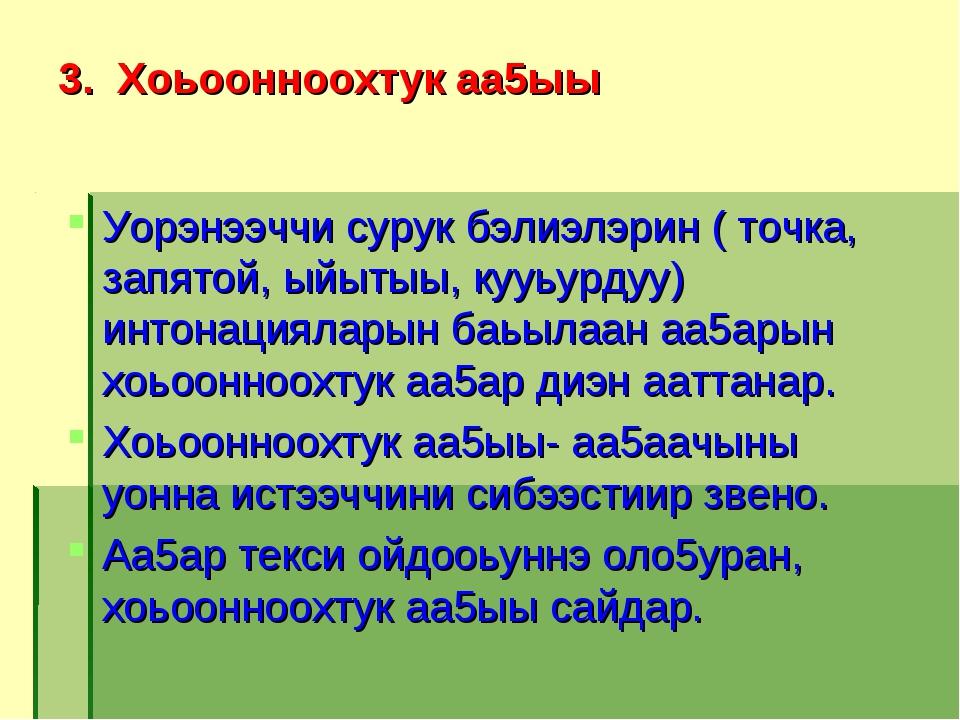 3. Хоьоонноохтук аа5ыы Уорэнээччи сурук бэлиэлэрин ( точка, запятой, ыйытыы,...