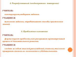 2. Репродуктивный (неоднократное повторение) УЧИТЕЛЬ: конструирует,отбирает з