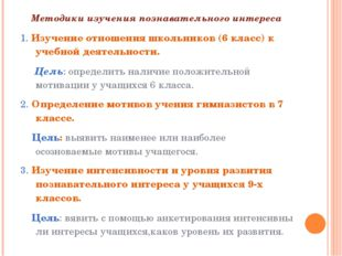 Методики изучения познавательного интереса 1. Изучение отношения школьников (