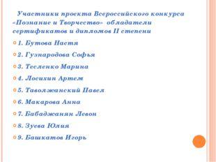 Участники проекта Всероссийского конкурса «Познание и Творчество» обладатели