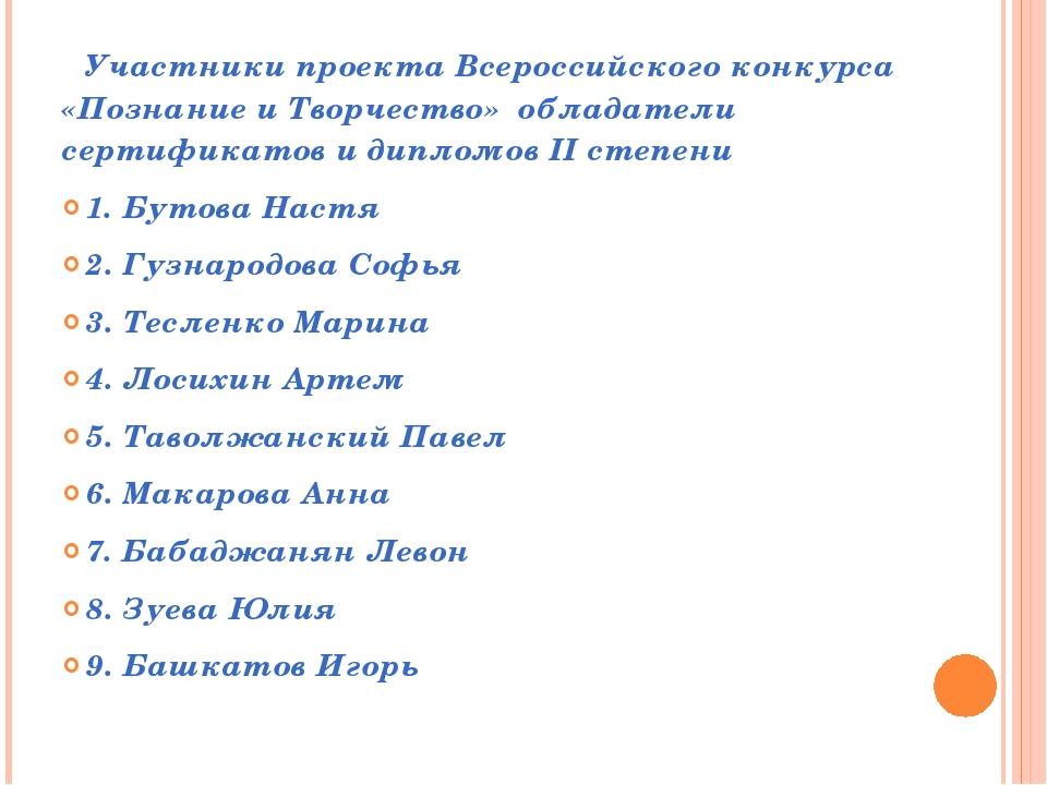 Участники проекта Всероссийского конкурса «Познание и Творчество» обладатели...