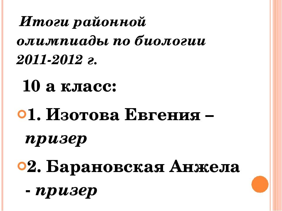 Итоги районной олимпиады по биологии 2011-2012 г. 10 а класс: 1. Изотова Евг...