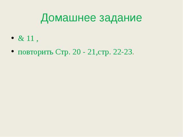 Домашнее задание & 11 , повторить Стр. 20 - 21,стр. 22-23.