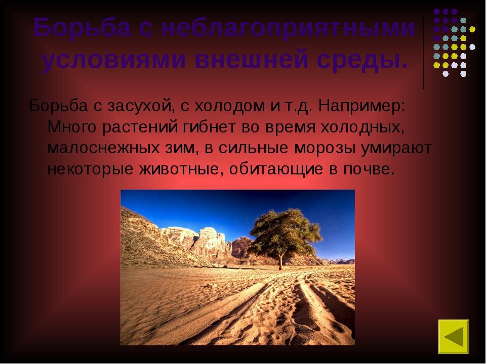 Борьба с неблагоприятными условиями внешней среды. Борьба с засухой, с холодо...