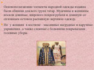 Основополагающие элементы народной одежды издавна были общими для всех групп