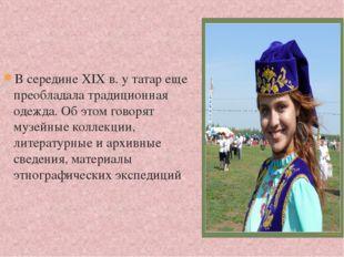 В середине XIX в. у татар еще преобладала традиционная одежда. Об этом говор