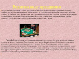 Мусульманские праздники у татар - мусульман включают в себя коллективную утре
