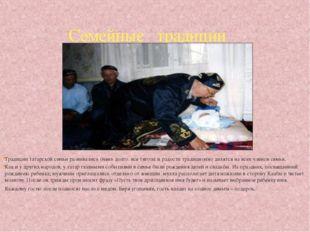 Традиции татарской семьи развивались очень долго. все тяготы и радости тради