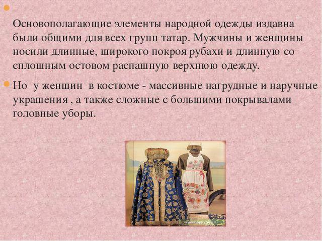 Основополагающие элементы народной одежды издавна были общими для всех групп...
