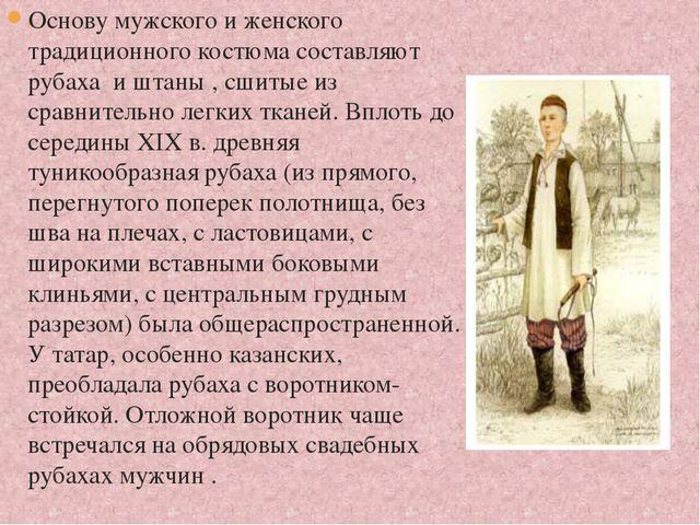Основу мужского и женского традиционного костюма составляют рубаха и штаны ,...