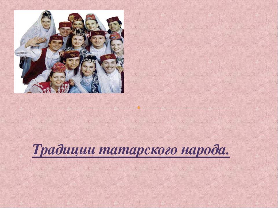 Традиции татарского народа.