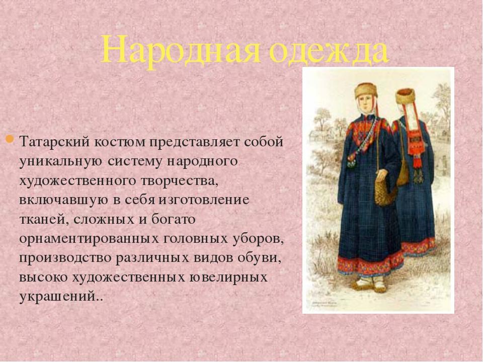 Татарский костюм представляет собой уникальную систему народного художественн...