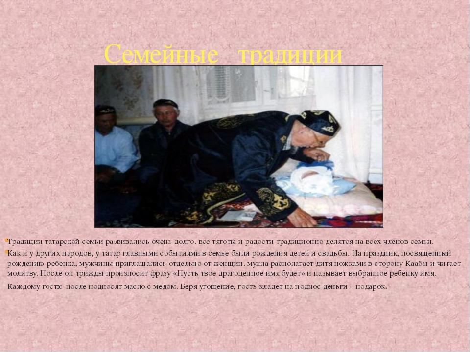 Традиции татарской семьи развивались очень долго. все тяготы и радости тради...