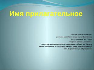 Имя прилагательное Презентация подготовлена учителем английского языка высшей