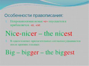 Особенности правописания: Непроизносимая немая «е» опускается и прибавляется