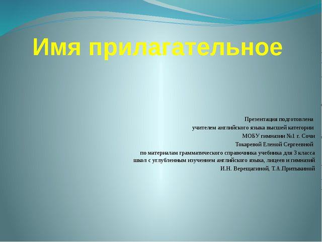 Имя прилагательное Презентация подготовлена учителем английского языка высшей...