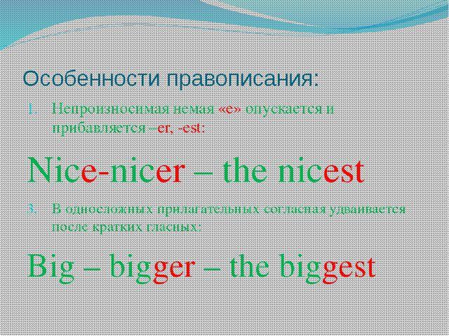Особенности правописания: Непроизносимая немая «е» опускается и прибавляется...