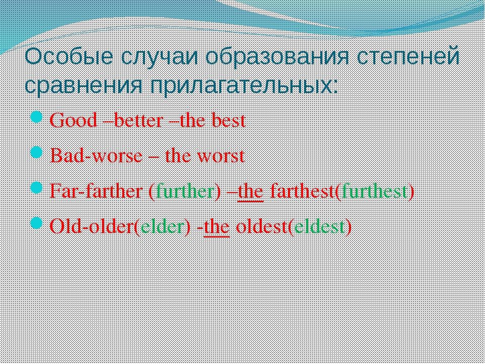 Особые случаи образования степеней сравнения прилагательных: Good –better –th...