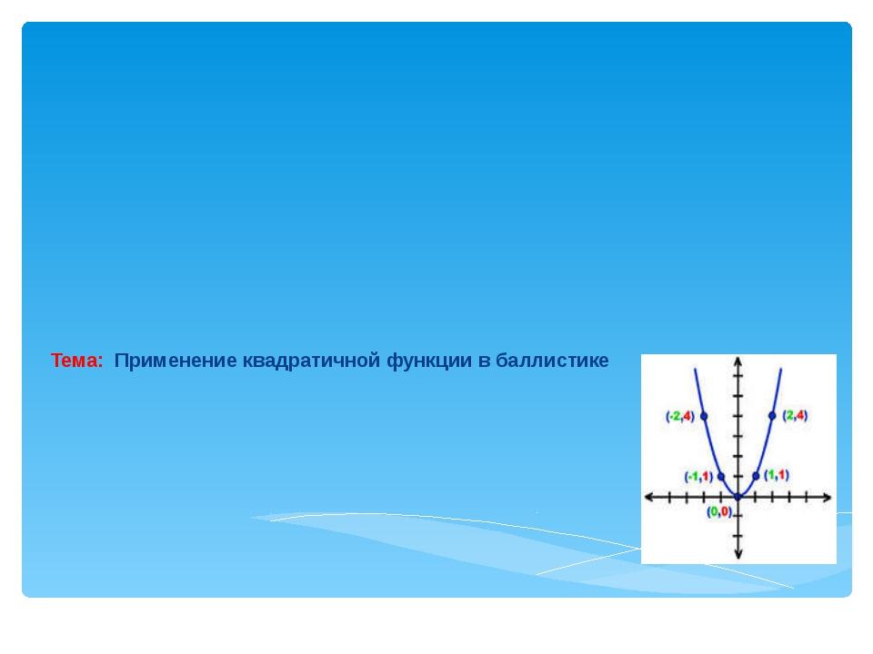 Тема: Применение квадратичной функции в баллистике