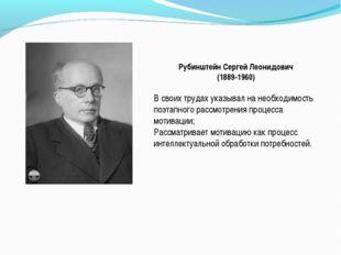 Рубинштейн Сергей Леонидович (1889-1960) В своих трудах указывал на необходим