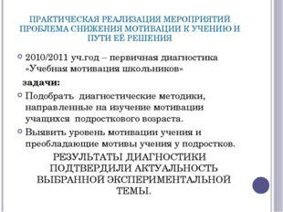 ПРАКТИЧЕСКАЯ РЕАЛИЗАЦИЯ МЕРОПРИЯТИЙ ПРОБЛЕМА СНИЖЕНИЯ МОТИВАЦИИ К УЧЕНИЮ И ПУ