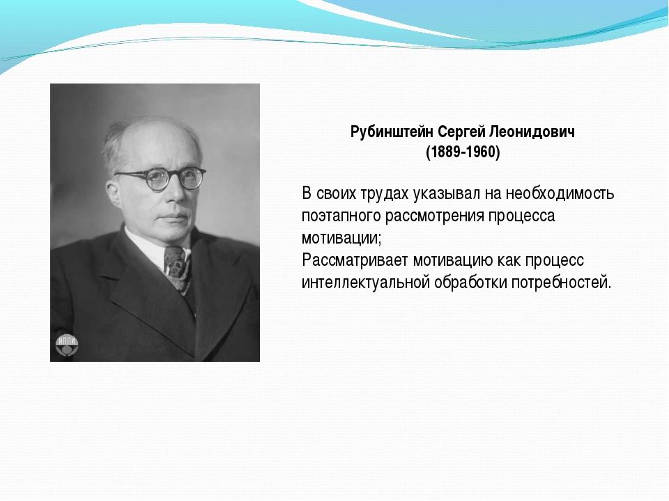 Рубинштейн Сергей Леонидович (1889-1960) В своих трудах указывал на необходим...
