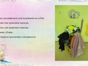 - одежда для ряжения (для надевания на себя); - вешалка для хранения одежды;