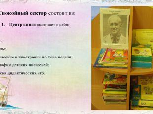 Спокойный сектор состоит из: Центр книги включает в себя: - сказки; - журналы