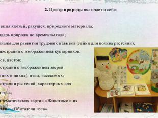 - иллюстрации с изображением зверей (домашних и диких), птиц, насекомых; - ил