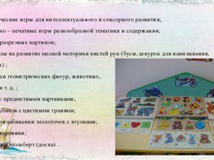 - дидактические игры для интеллектуального и сенсорного развития; - настольно