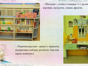 - «Магазин»: стойка (этажерка 3-х уровневая), корзины, продукты, овощи, фрукт