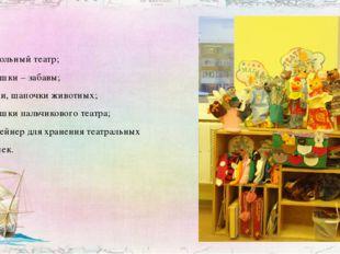 - настольный театр; - игрушки – забавы; - маски, шапочки животных; - игрушки