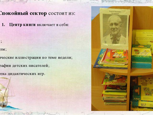 Спокойный сектор состоит из: Центр книги включает в себя: - сказки; - журналы...
