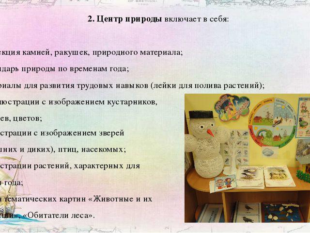 - иллюстрации с изображением зверей (домашних и диких), птиц, насекомых; - ил...