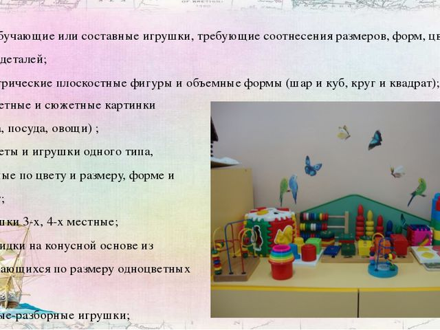 - самообучающие или составные игрушки, требующие соотнесения размеров, форм,...
