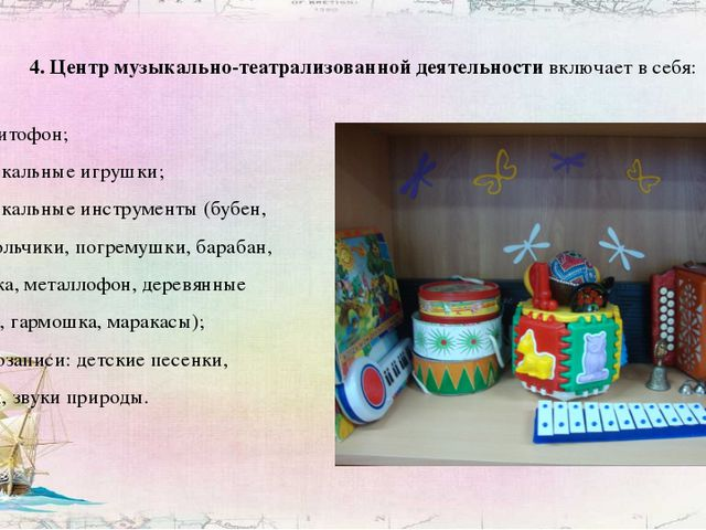 4. Центр музыкально-театрализованной деятельности включает в себя: - магнито...