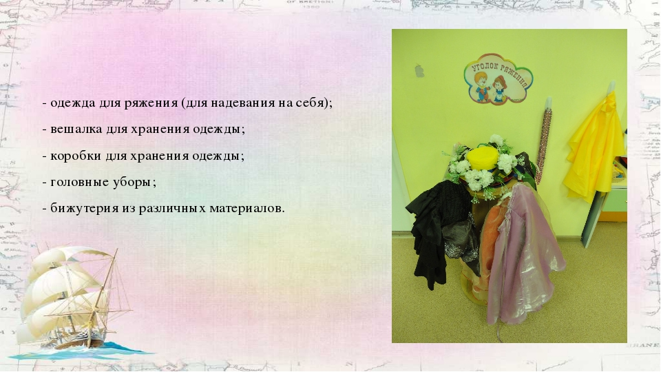 - одежда для ряжения (для надевания на себя); - вешалка для хранения одежды;...