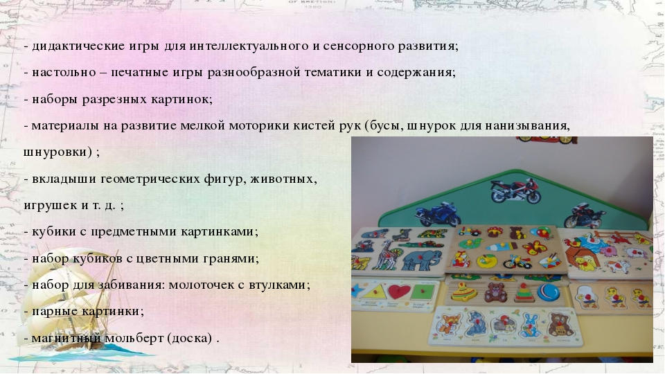 - дидактические игры для интеллектуального и сенсорного развития; - настольно...