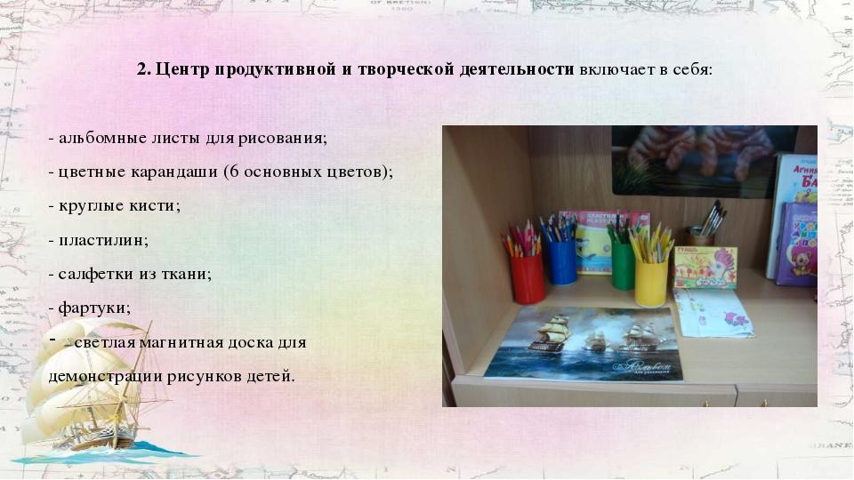 2. Центр продуктивной и творческой деятельности включает в себя: - альбомные...
