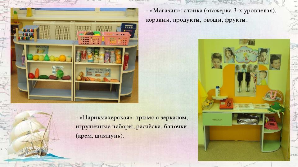 - «Магазин»: стойка (этажерка 3-х уровневая), корзины, продукты, овощи, фрукт...