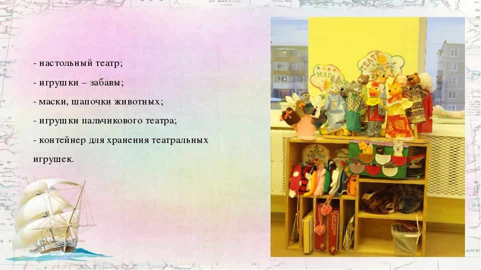 - настольный театр; - игрушки – забавы; - маски, шапочки животных; - игрушки...