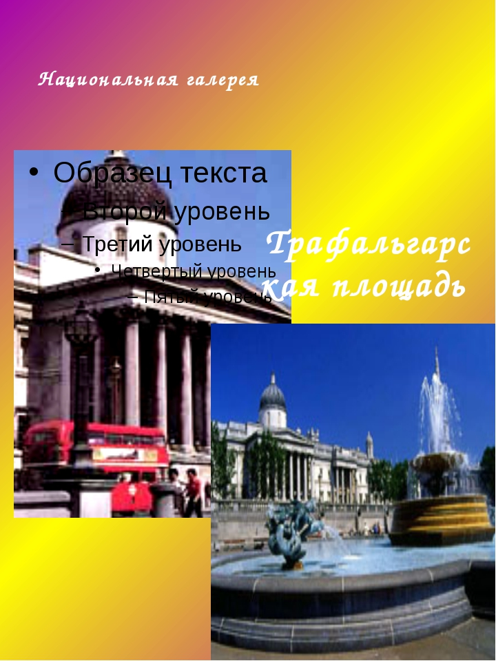 Национальная галерея Трафальгарская площадь