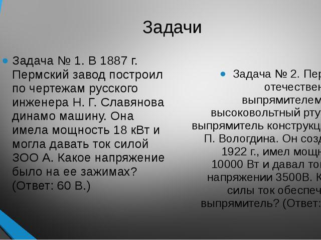Задачи Задача № 1. В 1887 г. Пермский завод построил по чертежам русского инж...