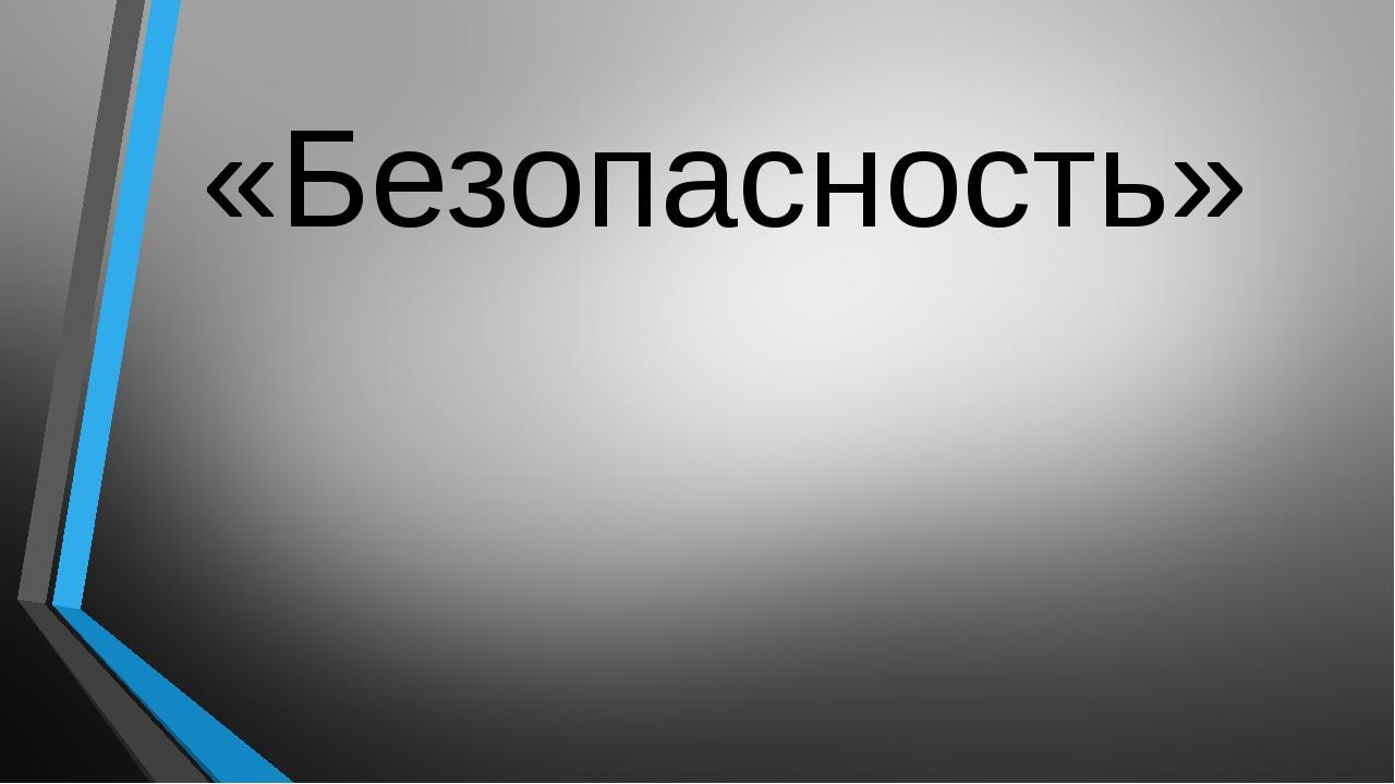 «Безопасность»