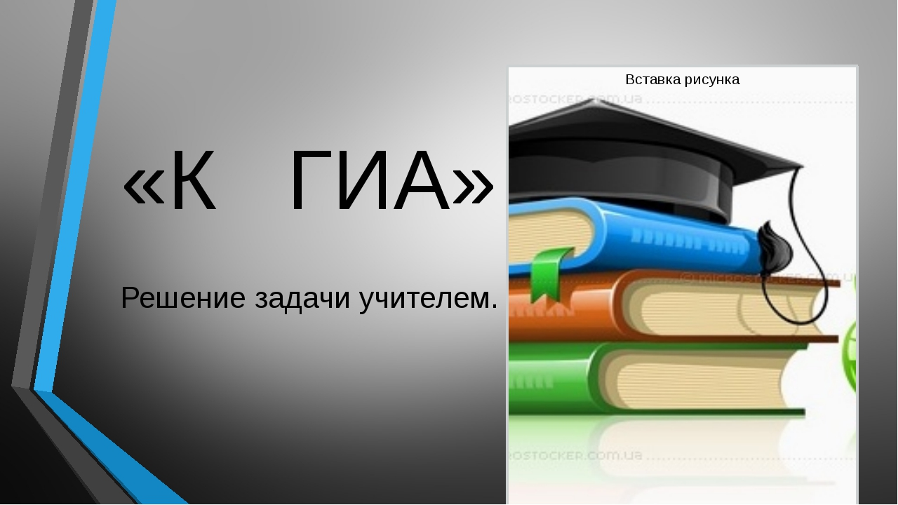 «К ГИА» Решение задачи учителем.