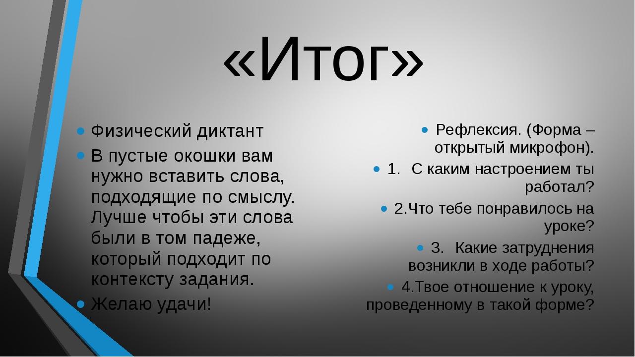 «Итог» Физический диктант В пустые окошки вам нужно вставить слова, подходящи...