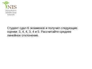 Студент сдал 6 экзаменов и получил следующие оценки: 3, 4, 4, 3, 4 и 5. Рассч