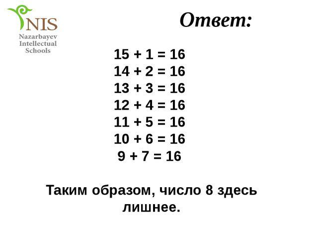 15 + 1 = 16 14 + 2 = 16 13 + 3 = 16 12 + 4 = 16 11 + 5 = 16 10 + 6 = 16...
